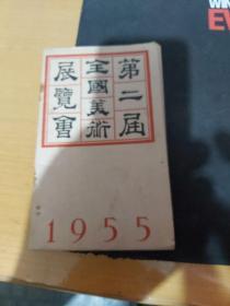第二届全国美术展览会 1955