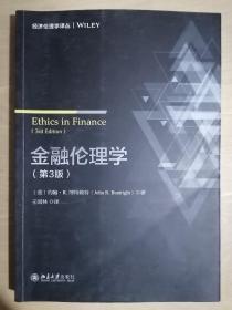 《金融伦理学》【第3版】(16开平装)九品