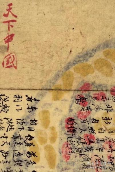 0341古地图1600-1699 中国十三省图(天下中国图)。纸本大小48.57*96.42厘米。宣纸艺术微喷复制