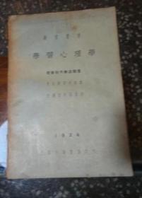 民国22年《学习心理学(全)》密索利大学派尔著.上海中华书局.内页乾淨完好