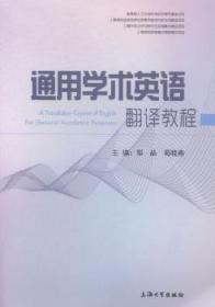 全新正版图书 通用学术英语翻译教程郑晶上海大学出版社9787567115453 英语翻教材胖子书吧