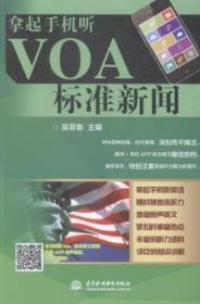 全新正版图书 拿起手机听VOA标准新闻吴菲衡中国水利水电出版社9787517030072 新闻英语听说教学自学参考资料胖子书吧