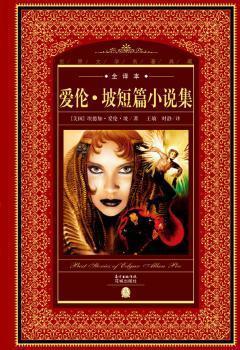 全新正版图书 文学名著典藏·全译本:爱伦·坡短篇小说集埃德加·爱伦·坡花城出版社9787536070417胖子书吧