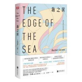 全新正版图书 海之滨蕾切尔·卡森北京联合出版有限责任公司9787559608772 海滨海洋生物普及读物大众读者青少年科普爱好者海洋生胖子书吧