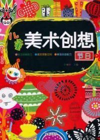 全新正版图书 节日-儿童美术创想安城娜金盾出版社9787518600090胖子书吧