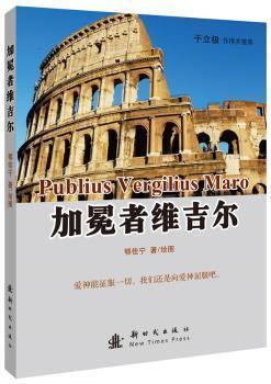 全新正版图书 加冕者维吉尔鄂佳宁绘图新时代出版社9787504223326胖子书吧