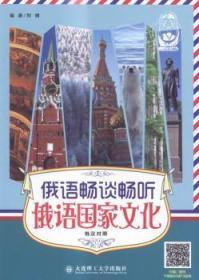 全新正版图书 俄语畅谈畅听俄语国家文化:俄汉对照刘博大连理工大学出版社9787561193303 俄语汉语对照读物胖子书吧