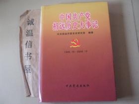 中国共产党招远历史大事记