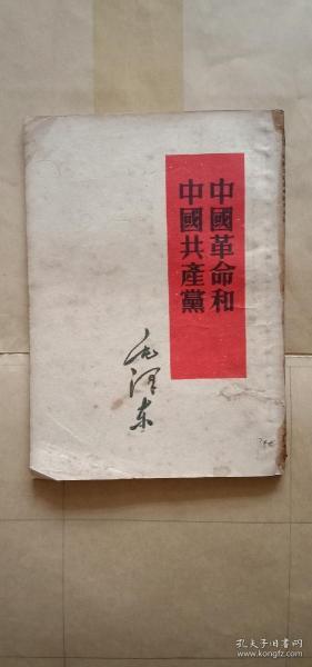 中国革命和中国共产党(汉口版)1952年 七月