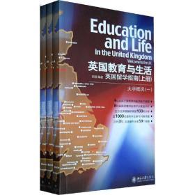 英国教育与生活:英国留学指南(上中下共3册)