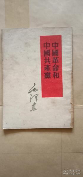 中国革命和中国共产党(1952年7汉口第一次印刷 )