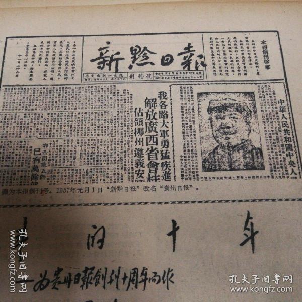 【贵州日报创刊十周年专题报】战斗的十年——为贵州日报创刊十周年而作,周林。有《新黔日报》创刊号图片!《贵州日报》
