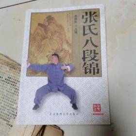 张氏八段锦