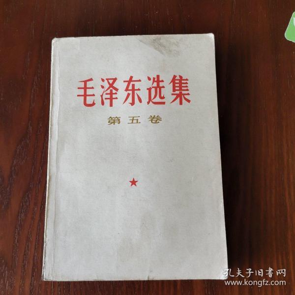 毛泽东选集第五卷5—7(马奔腾)