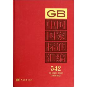中   标准汇编(542)(GB 28568-285882012年制定)中国标准出版社 著作9787506672733中国标准出版社军事