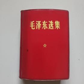 毛泽东选集64开合订本