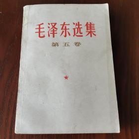 毛泽东选集第五卷5—10