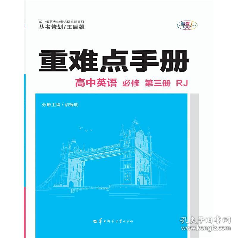 重难点手册 高中英语 必修 第三册 RJ 胡瑞明 华中师范大学出版社9787562292012正版全新图书籍Book