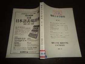 翰林日本学研究 第7集