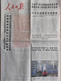 人民日报【2021年2月28日,大力弘扬脱贫攻坚精神】