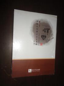 译界:2015中国应用翻译论文专辑(第一辑)未开封
