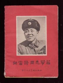 1963年一印一版浙江人民美术出版社《向雷锋同志学习》活页5张:题词有.毛主席 、朱德 、周恩来、等