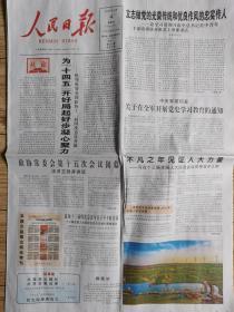 人民日报【2021年3月4日,中央军委印发《关于在全军开展党史学习教育的通知》;本报今起推出两会特刊】
