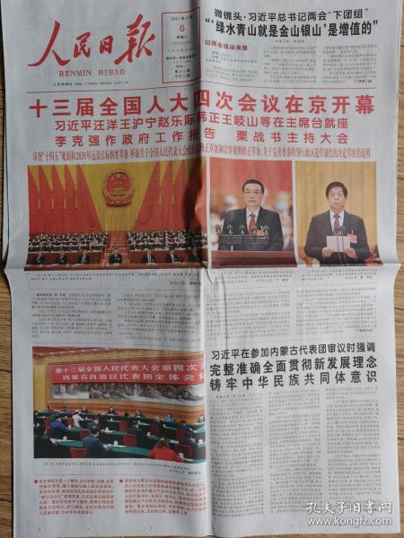 人民日报【2021年3月6日,十三届全国人大四次会议开幕】