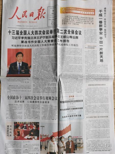 人民日报【2021年3月9日,十三届全国人大四次会议举行第二次全体会议】