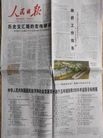 人民日报【2021年3月13日,《政府工作报告》;中华人民共和国国民经济和社会发展第十四个五年规划和2035年远景目标纲要】