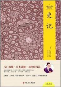 全新正版图书 史记司马迁吉林文史出版社9787547230282 黎明书店黎明书店
