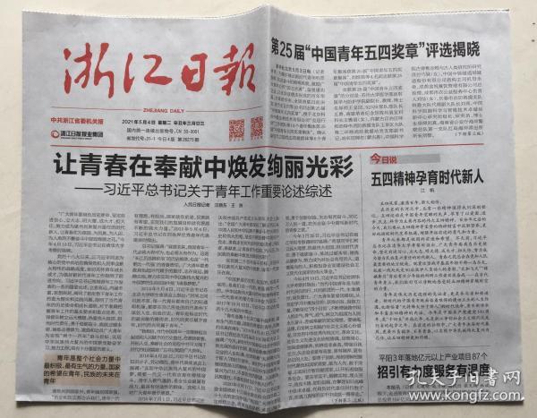 浙江日报 2021年 5月4日 星期二 今日4版 第26275期 邮发代号:31-1