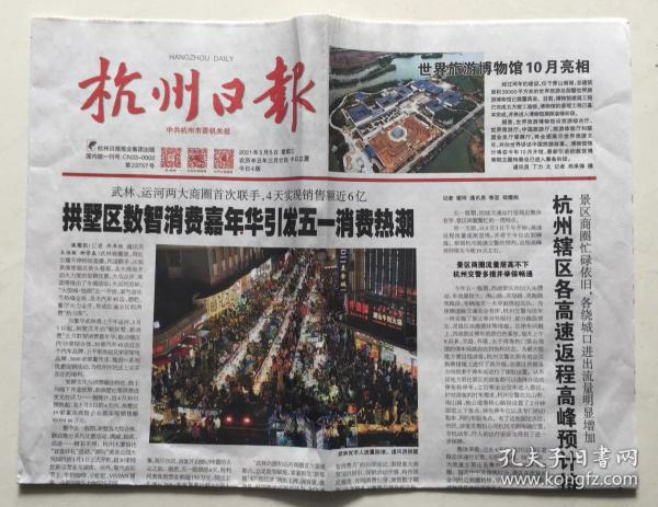 杭州日报 2021年 5月5日 星期三 今日4版 第23757期