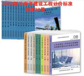 2020版云南省建设工程计价标准 全套23册 现货包邮