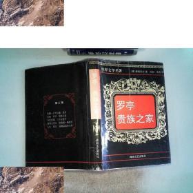【!现货】世界文学名著:罗亭贵族之家[俄]屠格涅夫  著;冯加、