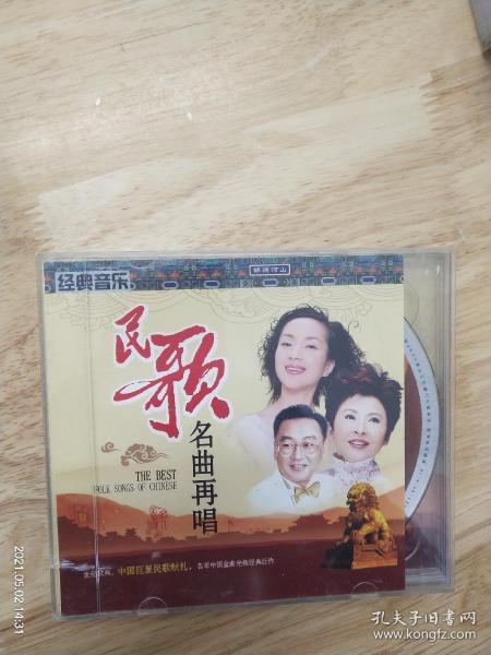 《民歌名曲再唱》(中国巨星民歌献礼)满银圈,三碟装,缺碟二,剩两碟,多网唯一,安徽文化音像出版社出版(IFPIV401)