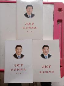 习近平谈治国理政   一、二、三卷合售