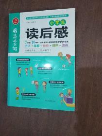 小学生读后感  看这一本就够  综合新课标和新教材编排  开心作文