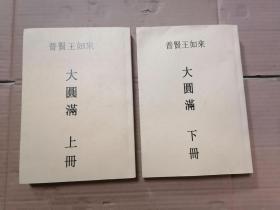 普贤王如来 大圆满 上下两册
