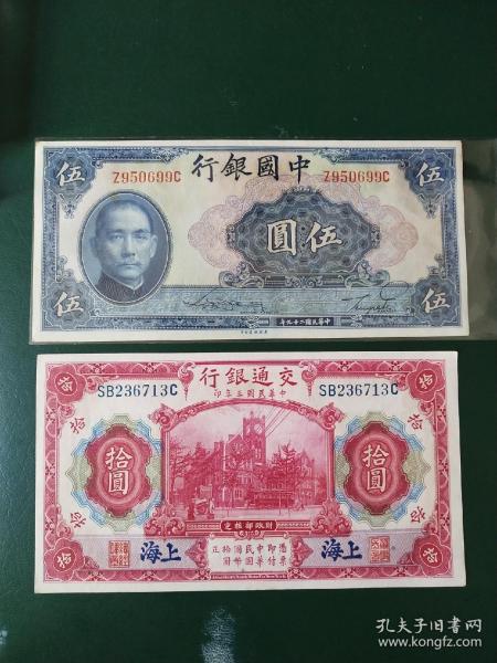 交通银行,中国银行币