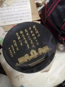 中央财经大学纪念挂牌