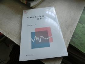 中国未来十年的改革之路   未拆     库2
