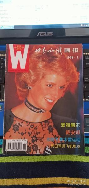 世界知识画报 1998年1期