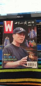 世界知识画报 1999年1期