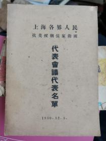 上海各界人民抗美援朝保家卫国代表会议代表名单