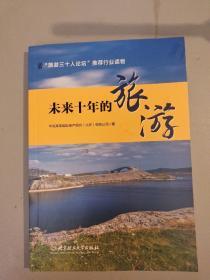 未来十年的旅游。/华高莱斯国际地产顾问(北京)有限公司著,一北京理工大学出版社。2020年9月。