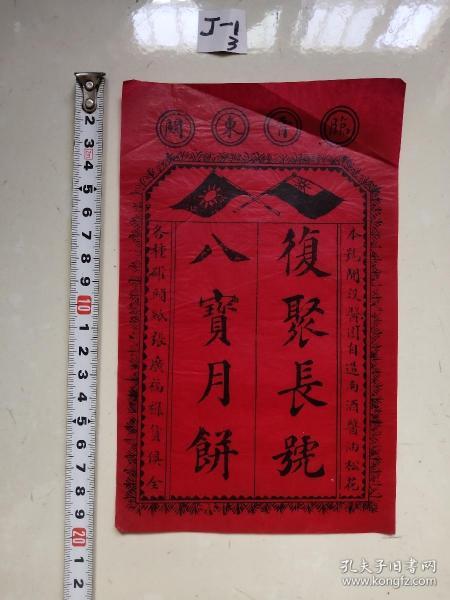 稀有精品票证::民国双旗:临晋东门:月饼标 ,品相好
