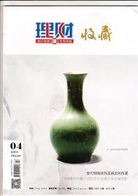 理财收藏(2020年第4期)