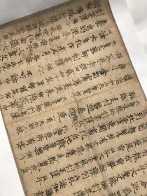 敦煌遗书 法藏 P4625五台山赞。纸本大小30*123厘米。宣纸艺术微喷复制。
