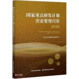 国家重点研发计划资金管理问答2020